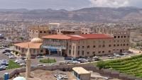 جامعة العلوم تناشد المنظمات الدولية التدخل لوقف إجراءات الحوثيين ضدها