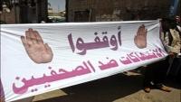 منظمة حقوقية تدين حملات التحريض على الصحفيين وأصحاب الرأي في تعز