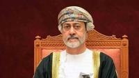 السلطان هيثم: عُمان على أعتاب مرحلة مهمة من التنمية والبناء
