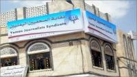 """نقابة الصحفيين تدين تعسفات """"الانتقالي"""" ضد الصحفيين في عدن"""