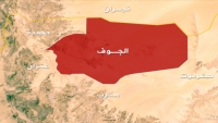 سقوط الجوف.. ما خطورة ذلك على السعودية وهل ستغير من إستراتيجية حربها في اليمن؟