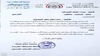 محافظ المهرة يوجه بمنع دخول جنسيات من ثلاث دول إلى المحافظة