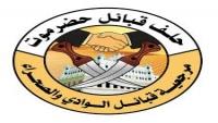"""اجتماع موسع لـ""""حلف قبائل حضرموت"""" لتدارس الوضع الأمني بالودي والصحراء"""