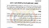 """""""التعليم العالي"""" تمدد فترة تعليق العملية التعليمية في اليمن"""