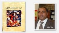 اليمني طه الجَنَد في ديوان «البيت الهادئ يدعو للقلق»: وحيُ الشاعر وإيحاءُ الشِعر