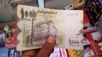 ضبط عصابة تزوير للعملات النقدية في تعز