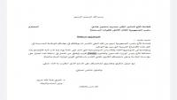 وزير المياه والبيئة يقدم استقالته من الحكومة احتجاجا على سياسة رئيس الوزراء