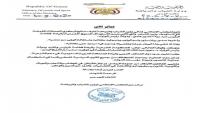 وزير الشباب الرياضة ينفي استقالته من الحكومة الشرعية
