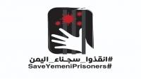 حملة دولية لإطلاق سراح السجناء في اليمن تفاديا لتعرضهم لفيروس كورونا