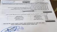 جماعة الحوثي تستبدل أسماء عدد من المدارس الحكومية في صنعاء بشخصيات موالية لها