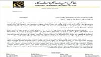 """مجموعة """"بيت هائل"""" تعتزم توفير المعدات الطبية لمواجهة """"كورونا"""" والتبرع بها للمنشآت الصحية باليمن"""