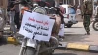 تظاهرة للجنود في تعز تطالب بالإفراج عن معتقلين
