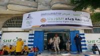 افتتاح أول مستشفى لمواجهة كورونا في تعز
