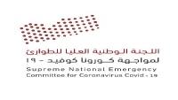 عاجل: إحصائية رسمية بتسجيل خمس حالات إصابة بكورونا في عدن