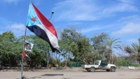 إعلان الإدارة الذاتية في جنوب اليمن.. الخلفيات والتداعيات