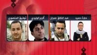 منظمات دولية تطالببالإفراج عن صحفيين يواجهون الإعدام في سجون الحوثي