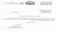 كلشات يقدم استقالته من لجنة الطوارئ لمواجهة كورونا في المهرة