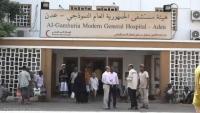 عاملون في مستشفى الجمهورية بعدن يطالبون بصرف رواتبهم