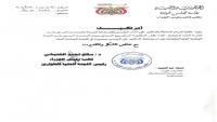 الحكومة تكلف إشراق السباعي بمهام المتحدث باسم اللجنة الوطنية العليا للطوارئ