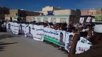 وقفة احتجاجية في تريم للمطالبة بضبط قتلة شاب على خلفية كرة طائرة