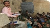 """دعوات للمجتمع الدولي لتحمل المسؤولية المهنية والأخلاقية لصرف رواتب معلمي اليمن للوقاية من """"كورونا"""""""