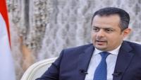 رئيس الوزراء: عودة الحكومة إلى عدن أمر ضروري لمواجهة كورونا