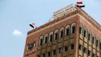 الحكومة تتهم الحوثيين بنهب 35 مليار ريال كانت مخصصة لدفع رواتب الموظفين