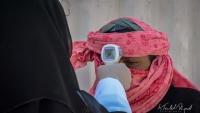 لجنة الطوارئ: 15 حالة ثبت مخبريا إصابتها بكورونا في تعز