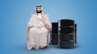 وول ستريت جورنال: النفط لعبة محفوفة بالمخاطر للسعودية