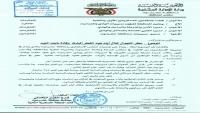 تعميم رسمي بشأن حظر التجوال خلال أيام العيد وفترة ما بعد العيد بحضرموت