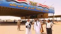 توجيه حكومي بفتح منفذ الوديعة أمام العالقين اليمنيين بالسعودية