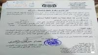 تشكيل لجنة تحقيق في اغتيال مدير أمن شبام