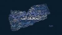 """تفاعل واسع مع جروب للمعتقدات والتقاليد اليمنية بفيسبوك.. ومؤسسه يشرح لـ""""الموقع بوست"""" الفكرة"""