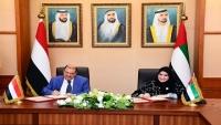 جمعية صداقة برلمانية بين اليمن والإمارات.. هل تسعى أبوظبي للسيطرة على السلطة التشريعية باليمن؟