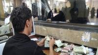 شركات الصرافة في عدن توقف بيع وشراء العملات الصعبة إثر الانهيار الأخير للريال اليمني