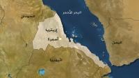 ما وراء التصعيد الإريتري في اليمن؟ (تقرير)