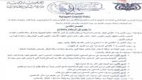"""تندر واستهجان واسعين من قانون """"الخمس"""" الصادر عن جماعة الحوثي (رصد)"""