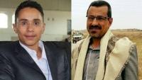 """ذمار.. وفاة والد الصحفي الشهيد """"عبد الله قابل"""" بعد أيام من إفراج الحوثيين عنه"""