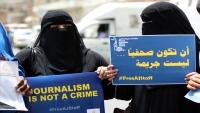 """""""الصحفيين اليمنيين"""": نضال الصحفيين لن يتوقف حتى انتصار قيم الحرية والتعدد"""