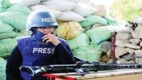 """""""الحريات الصحفية"""" يدعو إلى حماية الصحفيين من المخاطر"""