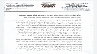 الهيئة العامة لحماية البيئة بسقطرى: لن نقف مكتوفي الأيدي تجاه الاصطياد الجائر للسلاحف