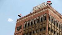 المجلس الاقتصادي يستنكر نهب الحوثيين لإيرادات البنك المركزي في الحديدة
