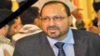 """كتاب جديد عن جراح العيون الأول في اليمن الدكتور """"فضل الجبلي"""" في الذكرى الأولى لرحيله"""