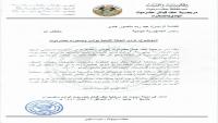 مرجعية قبائل حضرموت تحذر الرئاسة والحكومة من خروج الوضع عن السيطرة