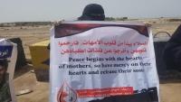 """""""أمهات المختطفين"""" في عدن تطالب بالكشف عن مصير 40 معتقلاً"""