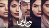 """""""وساوس"""" أول مسلسل سعودي على نتفلكس.. ريادة نسائية وملل درامي"""