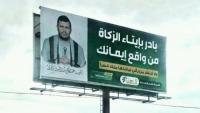 """قانون """"الخُمس"""".. هل سيكون انطلاق أول شرارة ثورة ضد الحوثيين؟ (تقرير)"""