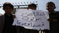 وسط تنديد حقوقي دولي.. الأمم المتحدة تستبعد السعودية من قائمة منتهكي الأطفال بالنزاعات وتنفي تعرضها لضغوط