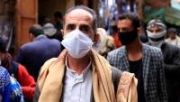 كورونا.. تسجيل 30 حالة وفاة في اليمن و17 إصابة جديدة