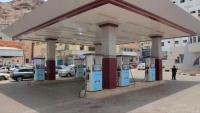 رفع أسعار مادتي البترول والديزل في عدن